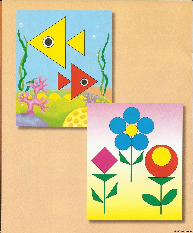 Геометрические аппликации из цветной бумаги