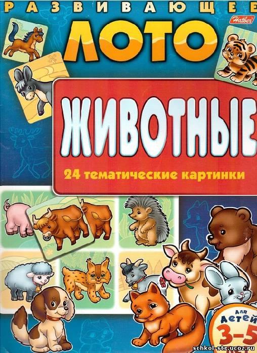 знакомство дошкольников с животным миром