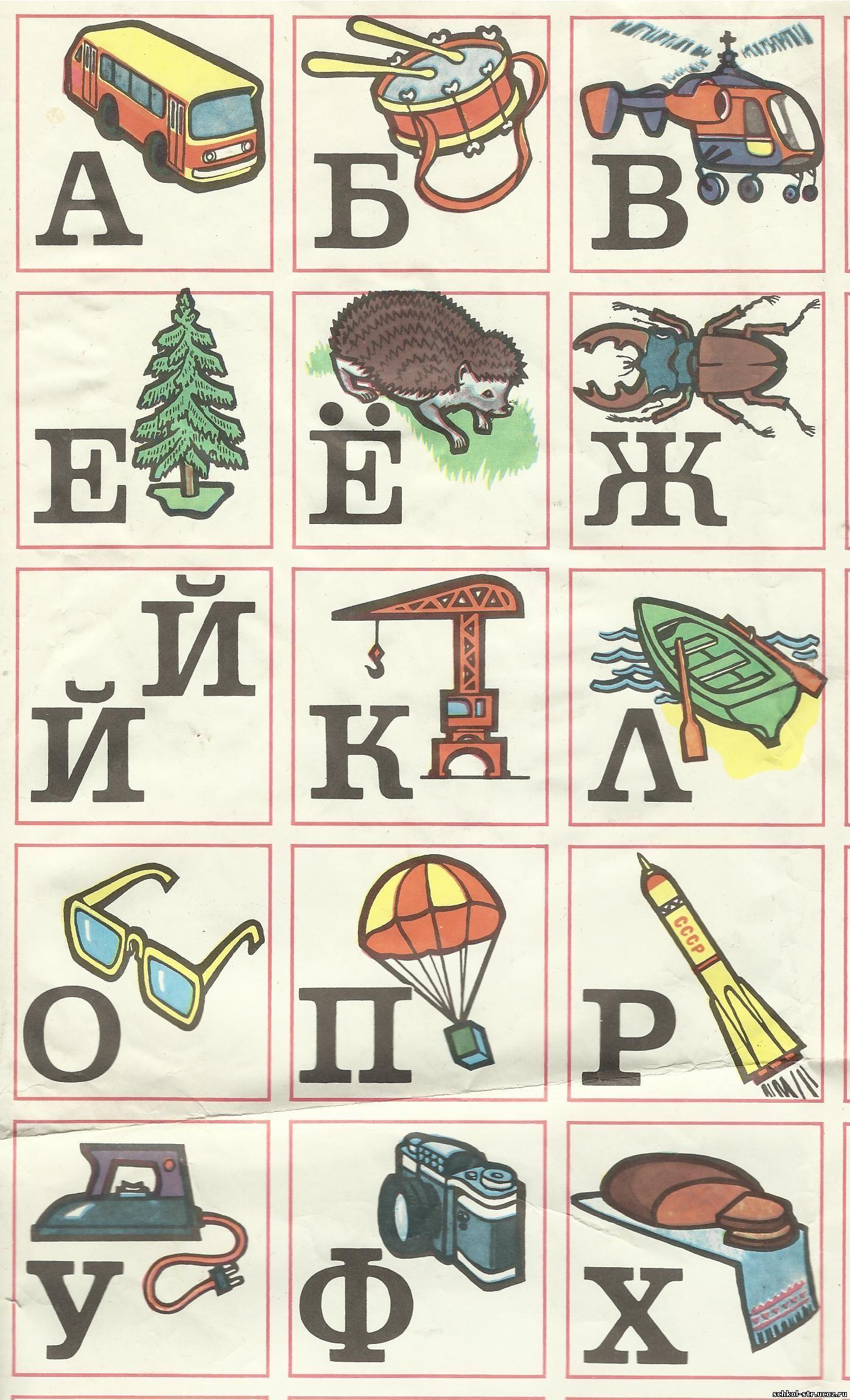азбука в картинках: